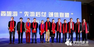 """陕西""""先游后付 诚信联盟""""成立 驴妈妈助力陕西文旅产业高质量发展"""