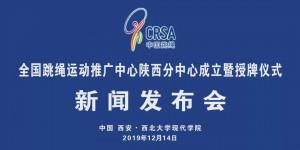 全国跳绳运动推广中心陕西分中心在西北大学现代学院成立