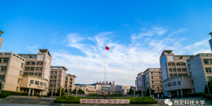 西安科技大学2020年硕士研究生招生调剂公告