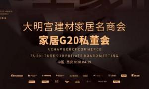 大明宫建材家居名商会家居G20私董会盛大召开!