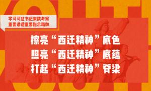 渭南师范学院师生热议习总书记来陕考察重要讲话精神