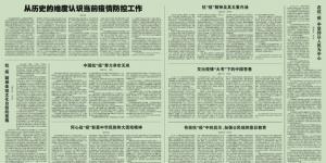 """《中国社会科学报》整版刊发陕西科技大学八篇""""学理战疫""""文章"""