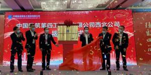 中建四局西北公司在西安揭牌成立