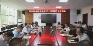 延安职业技术学院举办2020年通讯员培训会