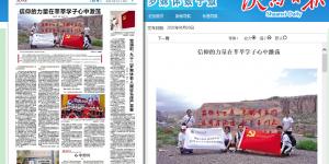 """""""七一""""前夕《陕西日报》对西安石油大学党建工作进行报道"""