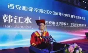 不忘初心 一路前行  西安翻译学院校长韩江水致2020届毕业生的讲话