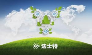 法士特成功入选陕西省第一批绿色工厂