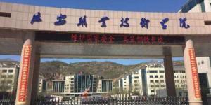延安职业技术学院召开部门负责人述职评议大会
