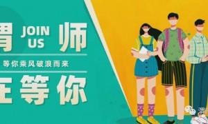 渭南师范学院2020年招生简章及招生计划发布