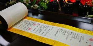 诗人黄明用百米书法长卷纪念凡高逝世130周年
