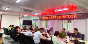 中建新疆建工西北公司西安高新区第三学校项目竣工验收
