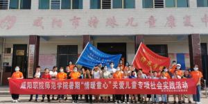 """咸阳职院师范学院""""红烛""""社会实践团走进市特殊儿童康复中心"""