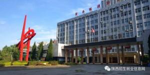 陕能院组织副处级以上领导干部 参观以案促改警示教育展