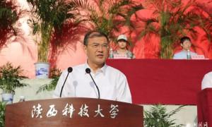 陕西科技大学校长李志健在2020级新生开学典礼上的讲话