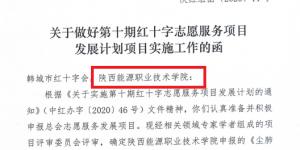 陕西能源职业技术学院获批全国红十字志愿服务项目