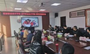 汉中职业技术学院体育运动管理中心到延安职业技术学院参观学习