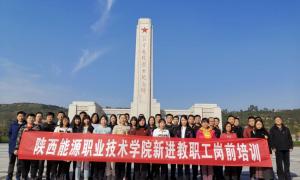 陕西能源职业技术学院开展新聘任教职工爱国主义主题教育活动