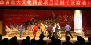 陕西重大文化精品项目话剧《张富清》在陕西能源职业技术学院演出
