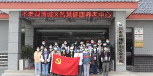 陕西能源职业技术学院经管学院志愿者开展关爱老人活动