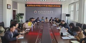 延安职业技术学院举办2020年第二期通讯员培训班