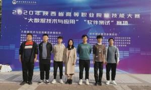 延安职业技术学院在2020年陕西省高职院校技能大赛中荣获佳绩