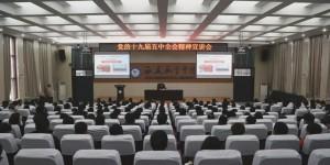 西安航空学院举办党的十九届五中全会精神宣讲会