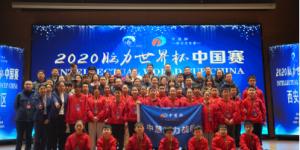 2020脑力世界杯中国总决赛正式开幕