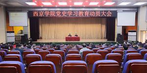 西京学院召开党史学习教育动员大会