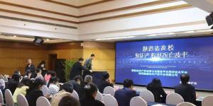 陕西国防职院入选省科技成果知识产权规范管理试点高校