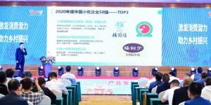 西安欧亚学院教师参与的《2020年度中国小吃企业50强分析报告》正式发布