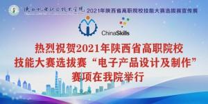 2021年陕西省高职院校电子产品设计与制作选拔赛在宝鸡举办举办