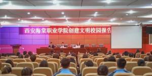 西安海棠职业学院举办创建文明校园工作推进报告会