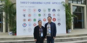 西安财经大学成为全国审计学专业教育联盟理事单位
