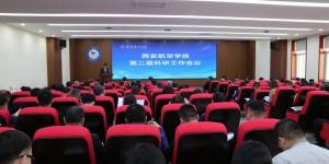 西安航空学院第二届科研工作会议召开