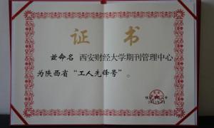 """西安财经大学期刊管理中心荣获""""陕西省工人先锋号""""荣誉称号"""