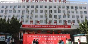 2021年陕西省高等职业院校技能大赛两个赛项选拔赛在陕财职院举办