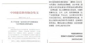 西安海棠职业学院在第二届全国大学生智能建造与管理创新竞赛获奖