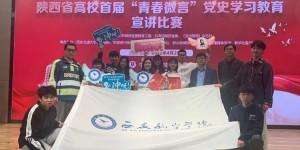 """西安航空学院在陕西省高校首届""""青春微言""""比赛中荣获佳绩"""