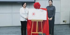 """西安欧亚学院隆重举行""""ACCA黄金级教育机构""""揭牌仪式"""