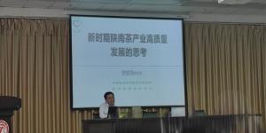 安康学院成功举办新时期陕南茶产业高质量发展学术报告