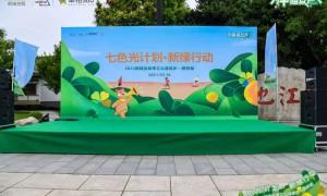 新城七色光计划·新绿行动 2021城市公益跑活动西安开跑