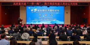 """第五届""""丝路经济国际论坛(2021)""""在西安财经大学召开"""