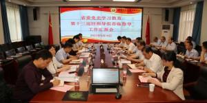 陕西省委党史学习教育第十三巡回指导组莅临陕财职院指导工作