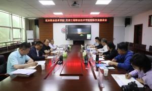 延安职业技术学院与天津工程职业技术学院举行校际交流座谈会