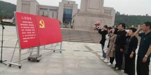 陕财职院纪检党支部赴扶眉战役纪念馆、张载祠开展主题党日活动