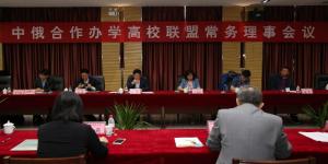 中俄合作办学高校联盟常务理事会议在渭南师范学院召开