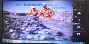 陕西能源职业技术学院教师为咸阳市首场线上成果推介会做路演服务