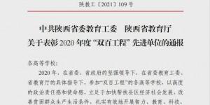 """西安海棠职业学院荣获2020年度""""双百工程""""先进单位"""