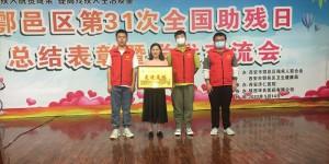 陕西国防职院荣获西安市鄠邑区2020年度残疾人工作先进集体