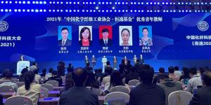 """西工程大樊威教授在""""中国化学纤维工业协会•恒逸基金""""荣获奖项"""